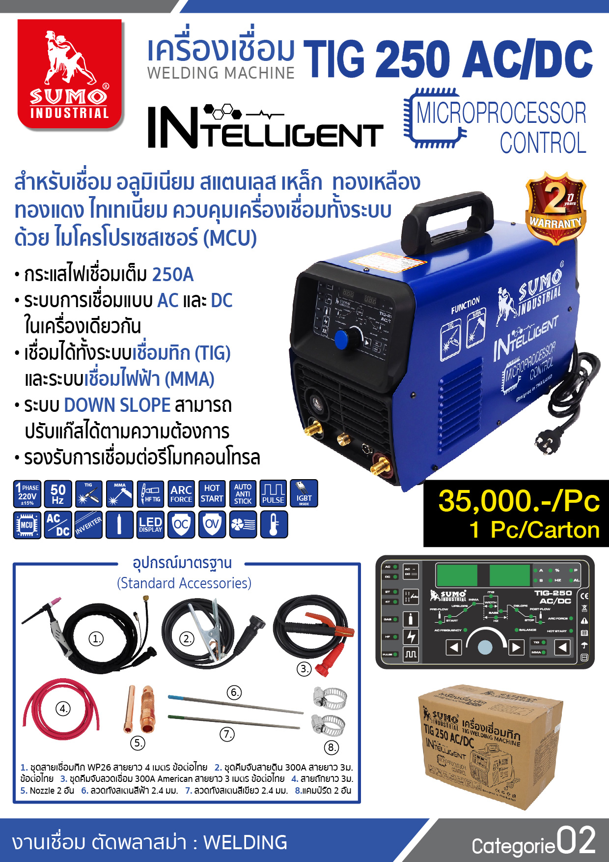 (80/277) TIG250 AC/DC