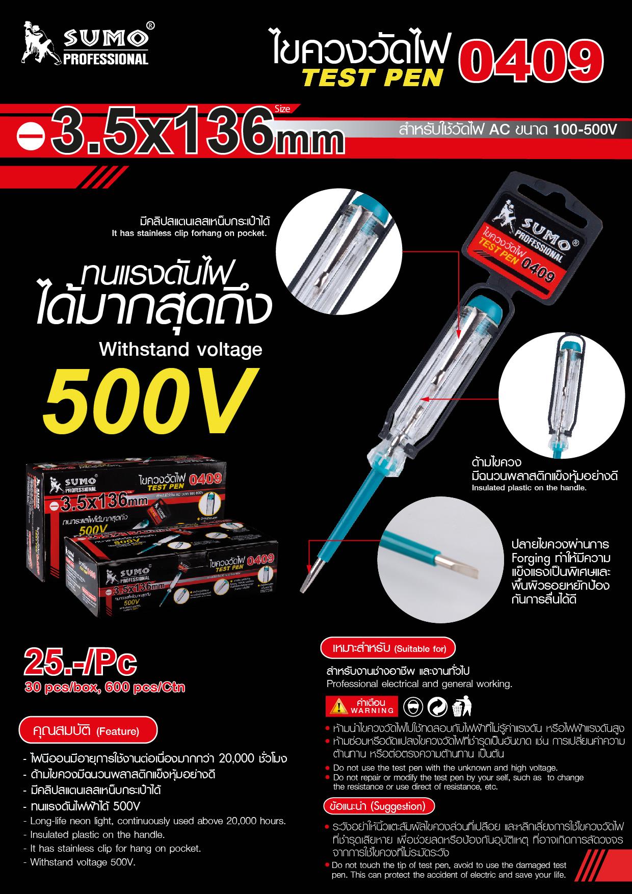 (26/112) ไขควงวัดไฟ 500V