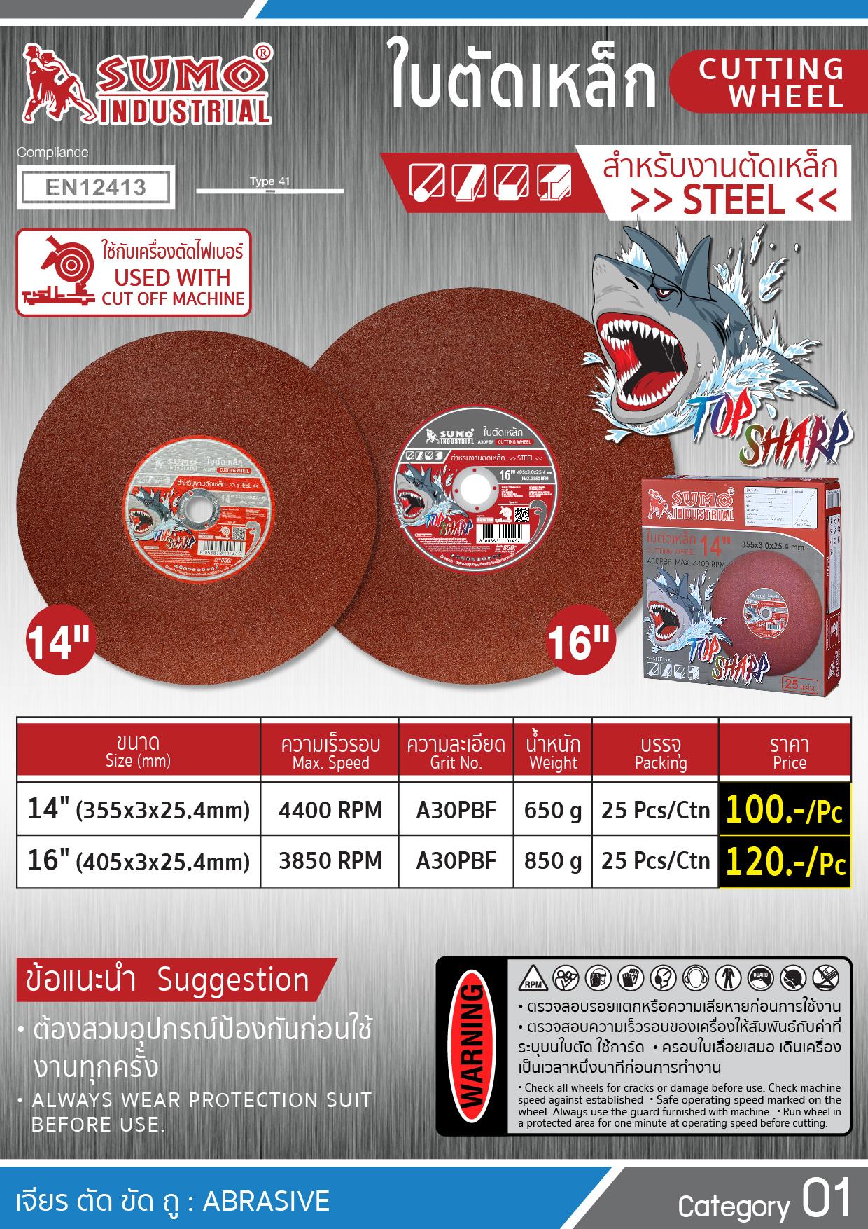 (37/37) ใบตัดเหล็ก 14-16 in-Top Sharp - Sumo