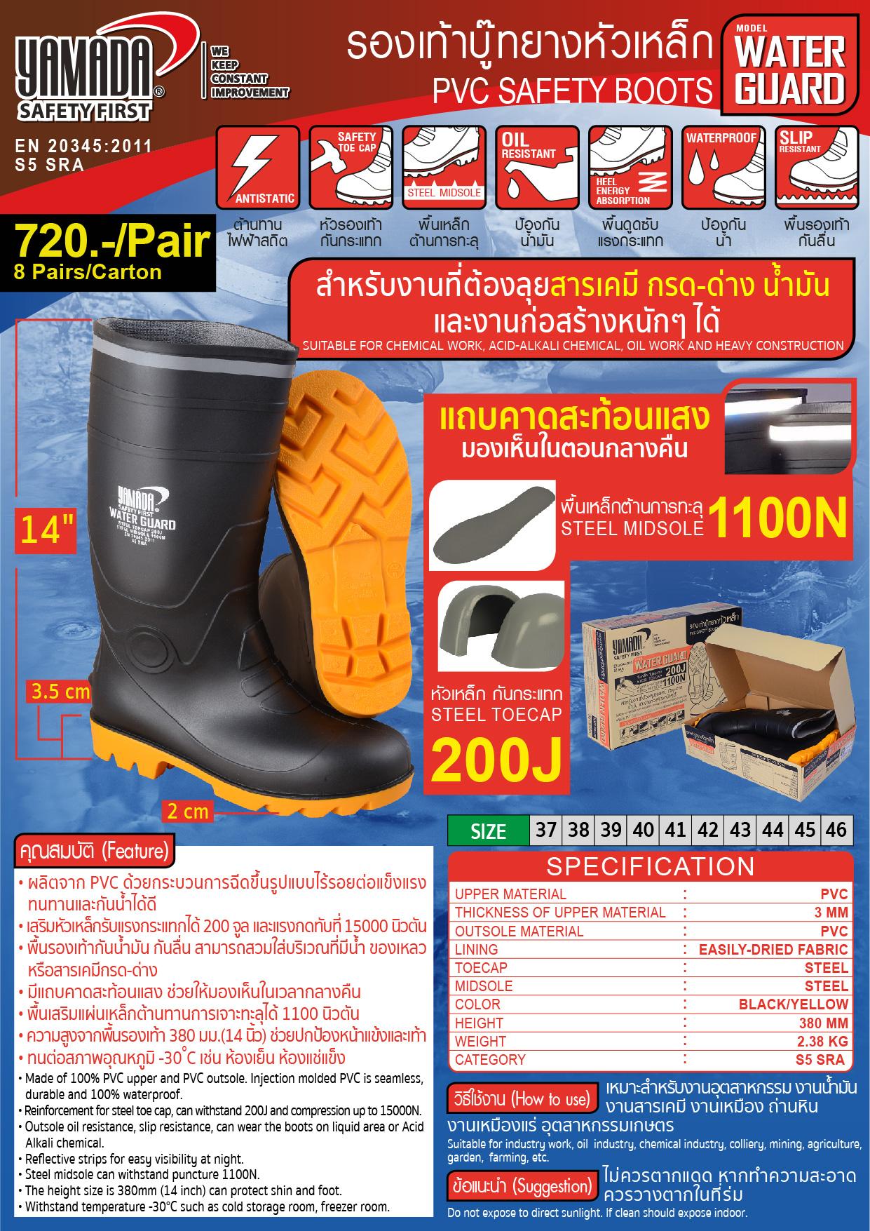 (136/278) รองเท้าบู๊ทยางหัวเหล็ก Water Guard