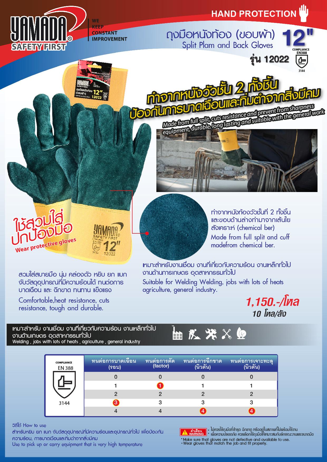 (16/26) ถุงมือหนังท้อง (ขอบฝ้า) รุ่น 12022