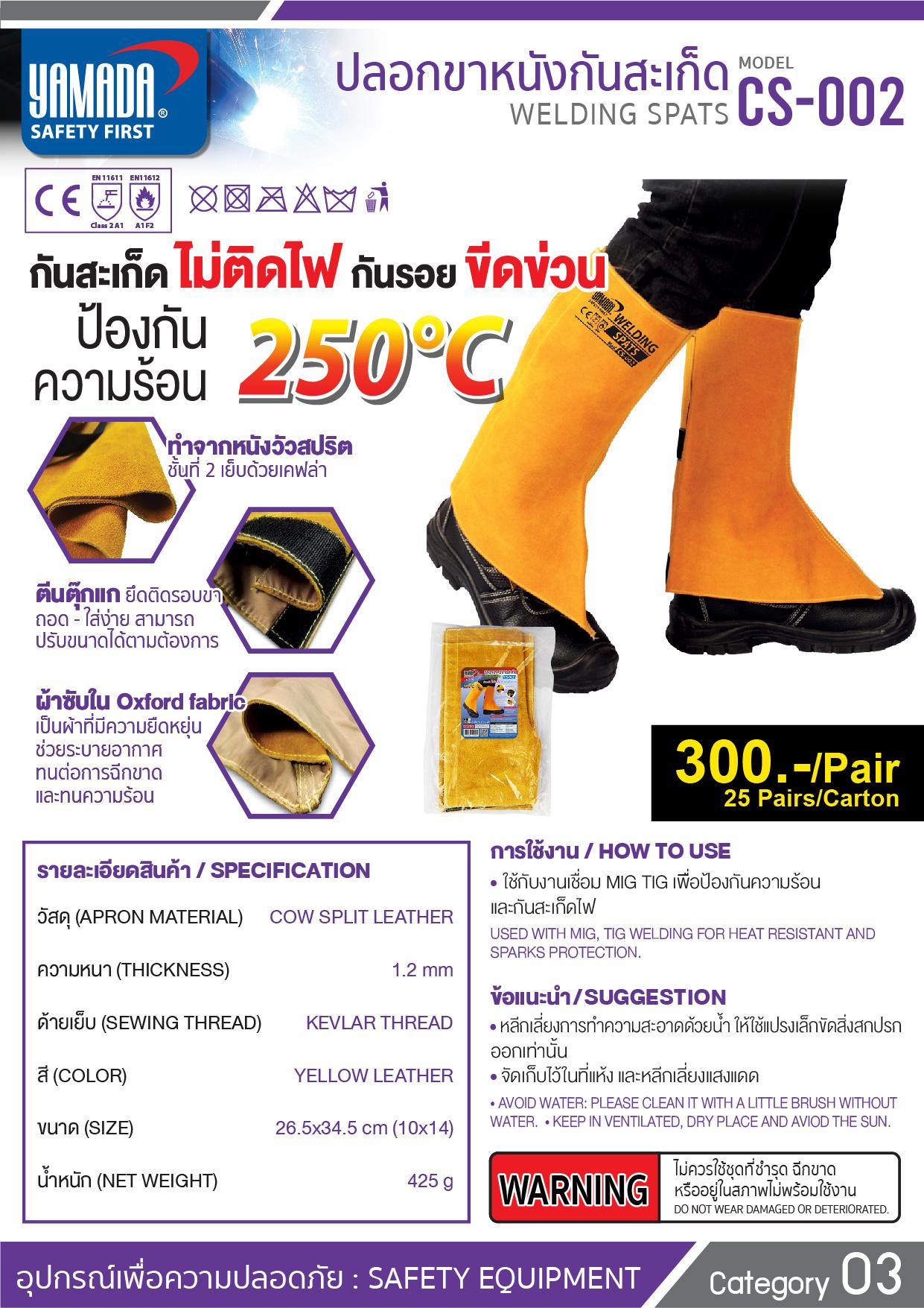 (28/32) ปลอกขาหนังกันสะเก็ด CS-002