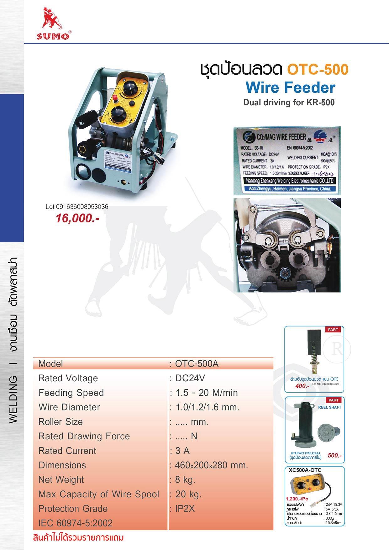 (59/240) ชุดป้อนลวด OTC-500
