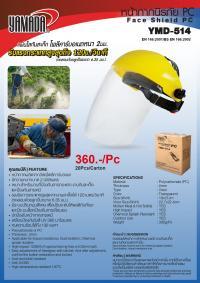 หน้ากากนิรภัย PC  YMD-514