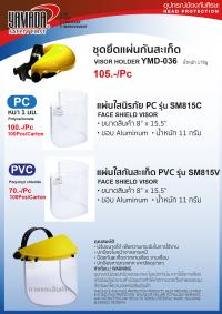 หน้ากากกันแสงเชื่อม  YMD-518