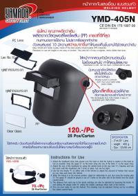 หน้ากากกันแสงเชื่อม แบบสวมหัว - Welding Helmet YMD405N