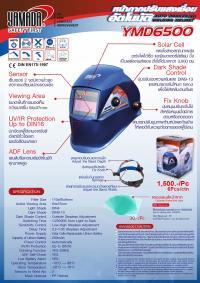 หน้ากากปรับแสงเชื่อมอัตโนมัติ YMD6500