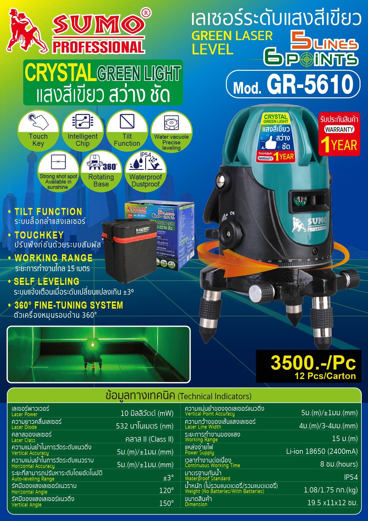 (1/12) เลเซอร์ระดับแสงสีเขียว GR-5610