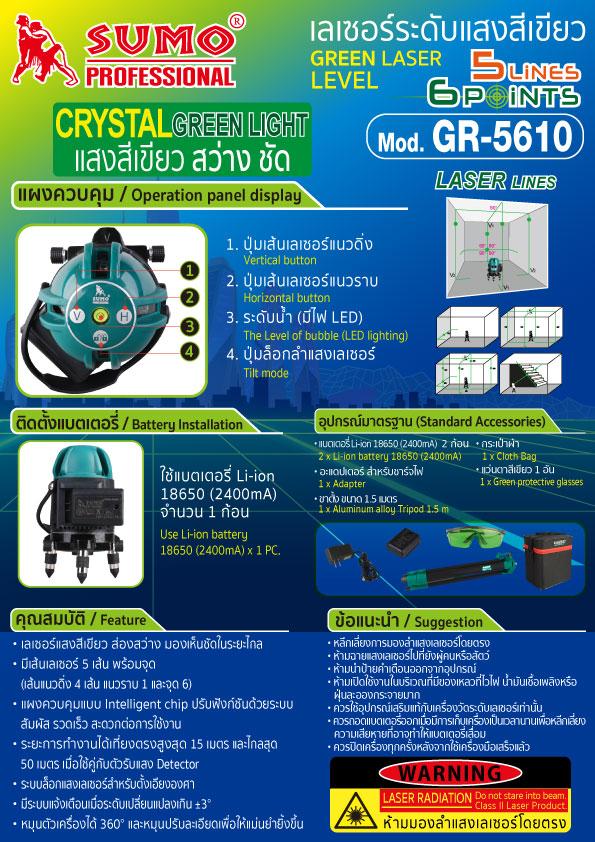 (2/12) เลเซอร์ระดับแสงสีเขียว GR-5610
