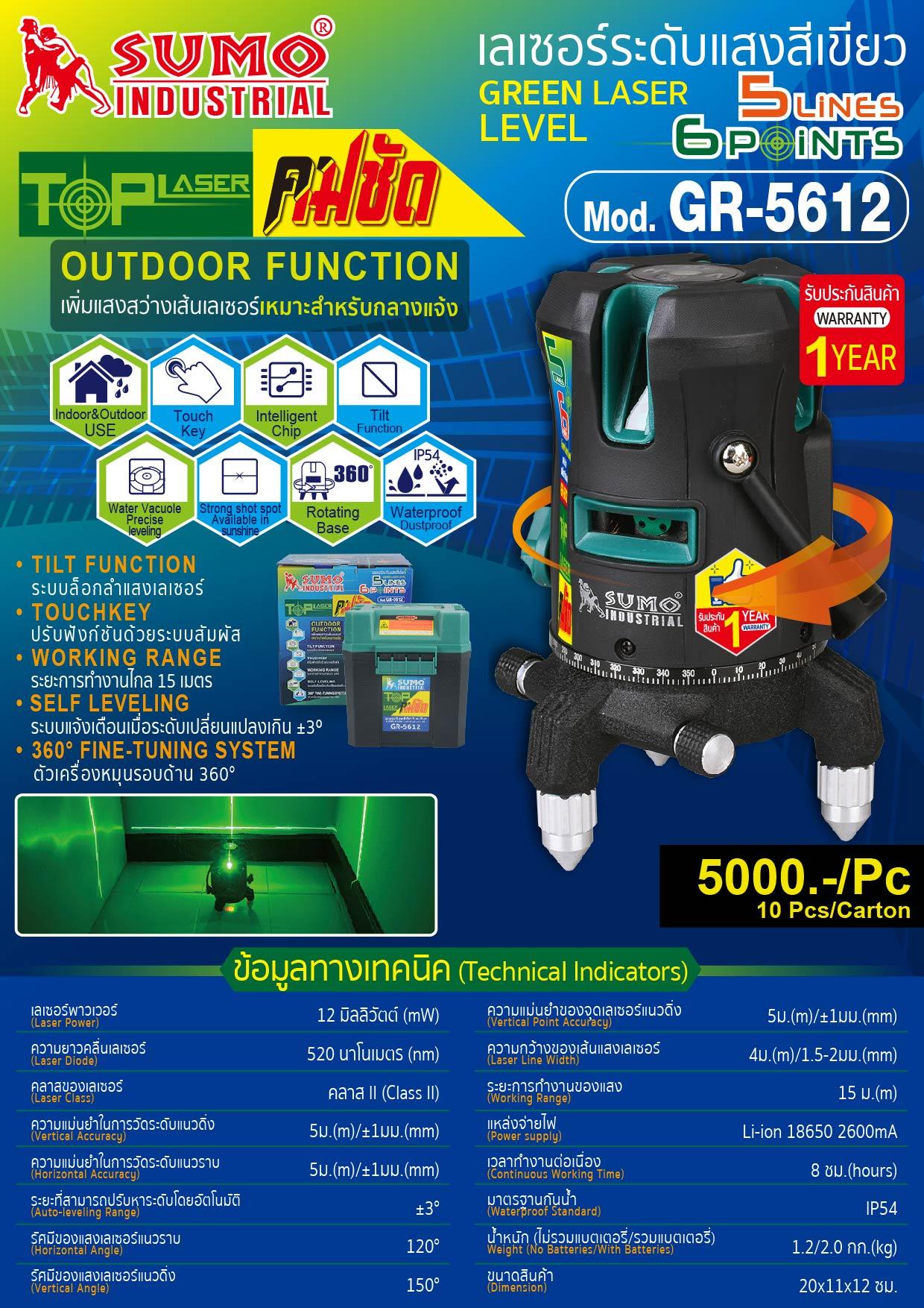 (3/12) เลเซอร์ระดับแสงสีเขียว GR-5612