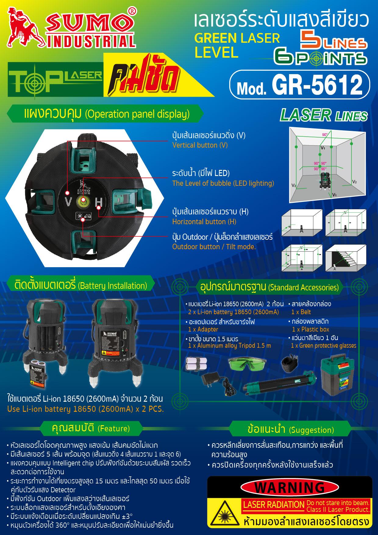 (4/12) เลเซอร์ระดับแสงสีเขียว GR-5612