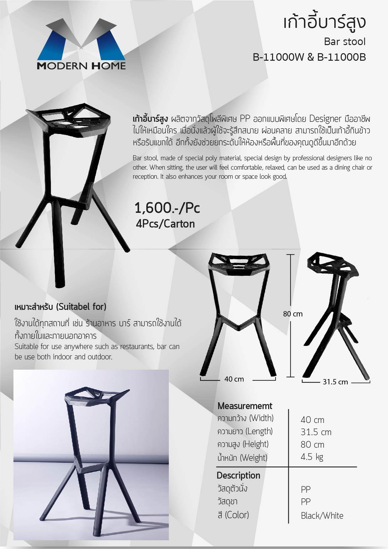 (3/7) เก้าอี้บาร์สูง
