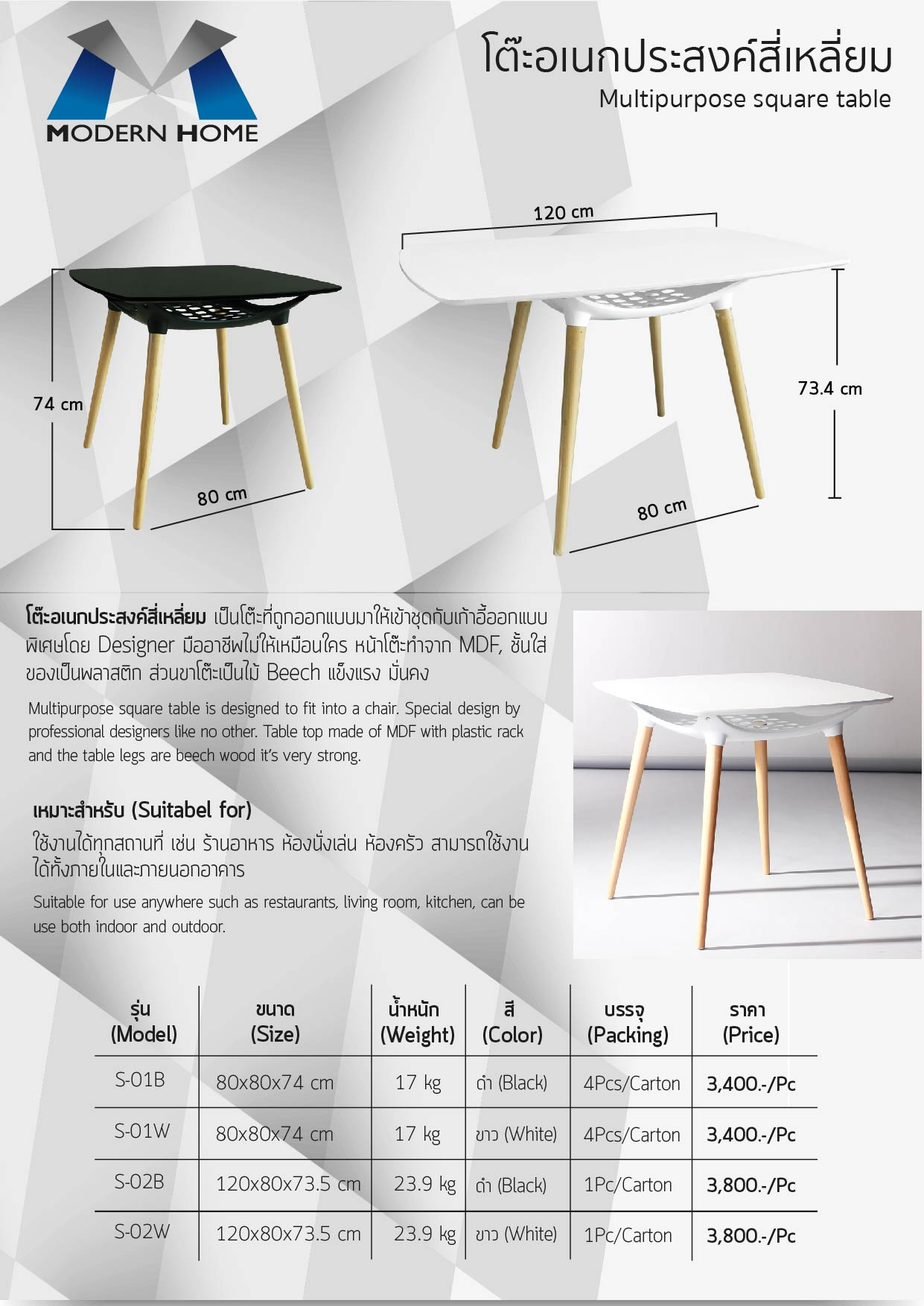 (5/7) โต๊ะอเนประสงค์สี่เหลี่ยม