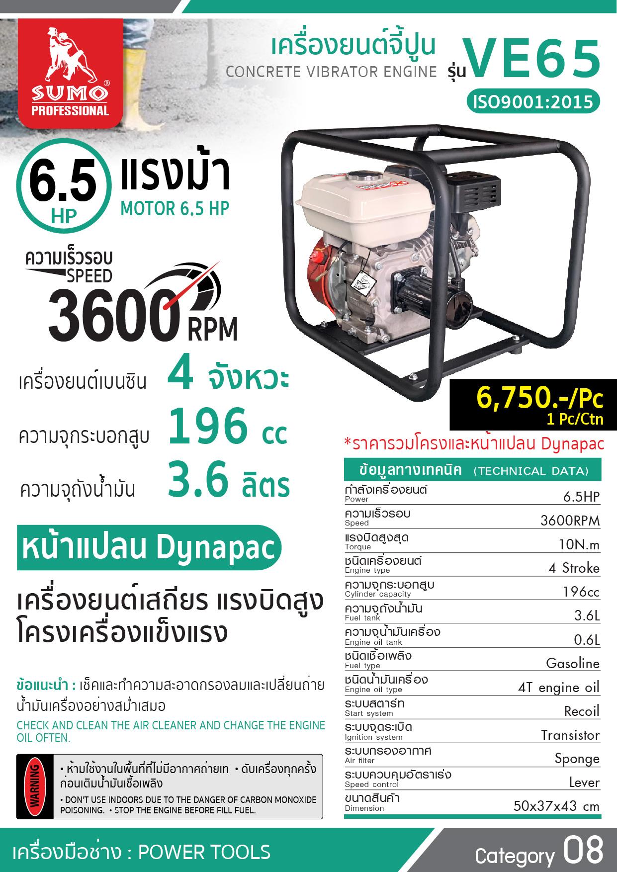 (1/390) เครื่องยนต์จี้ปูน VE65