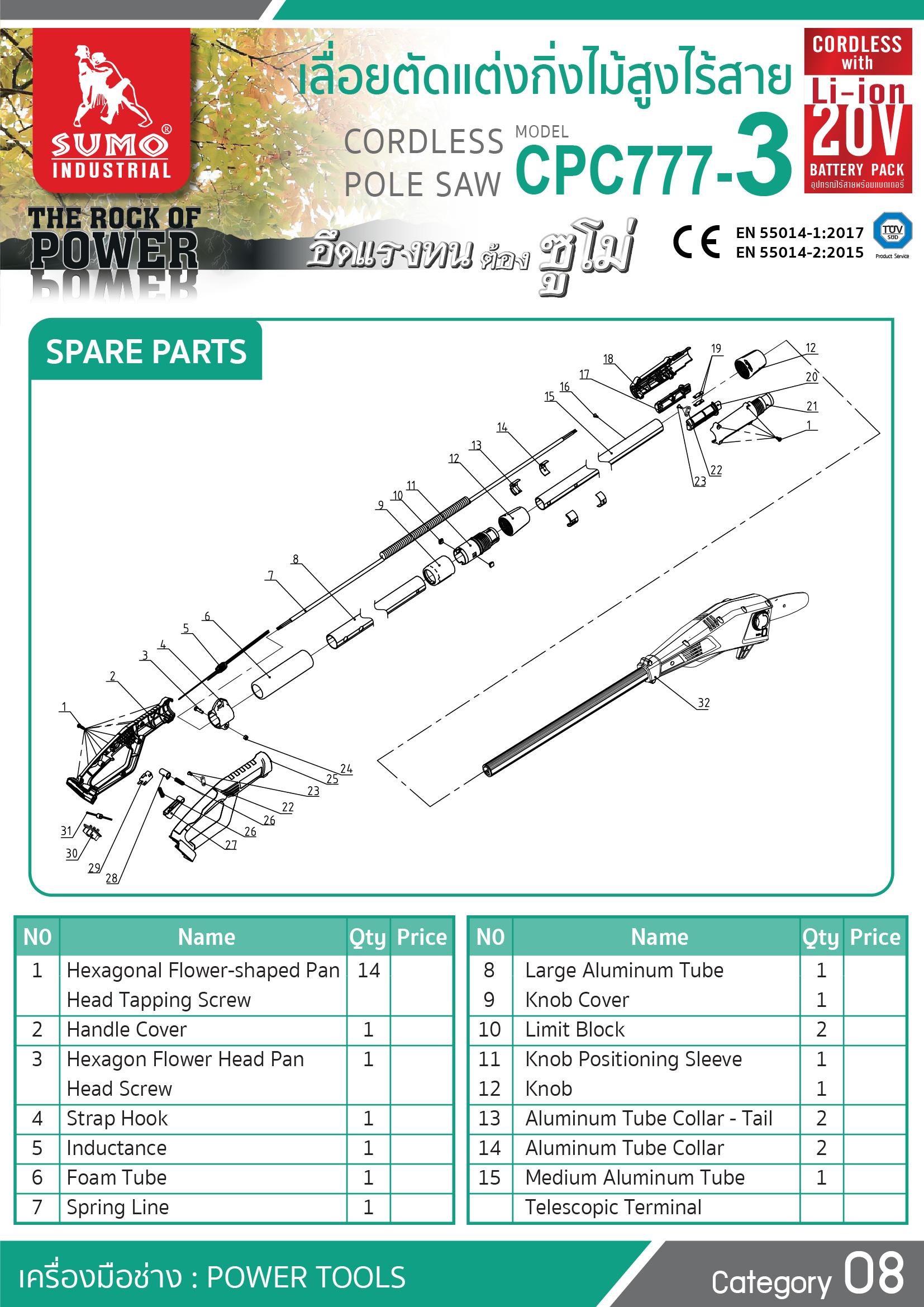 (10/19) เลื่อยตัดแต่งพุ่มไม้สูงไร้สาย รุ่น CPC777-3
