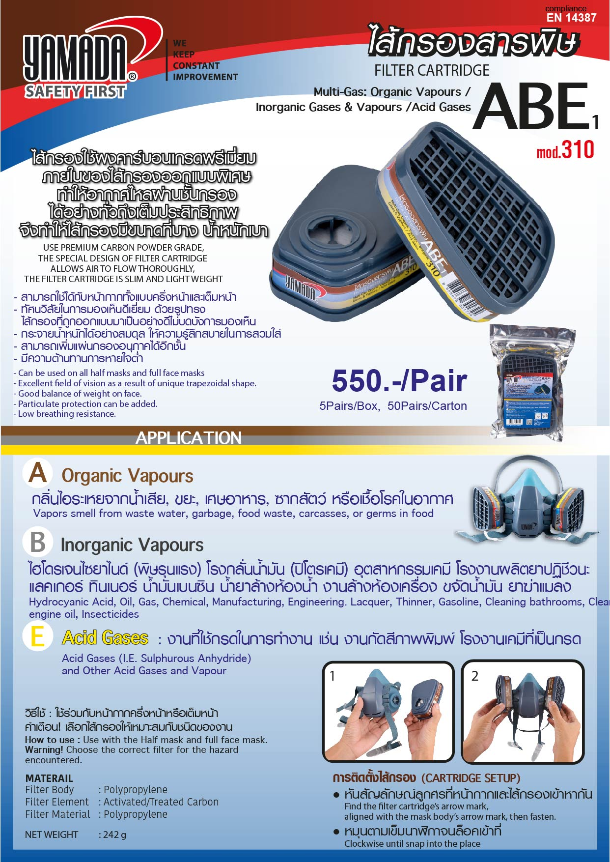 (209/278) filter ไส้กรองสารพิษ A2 303