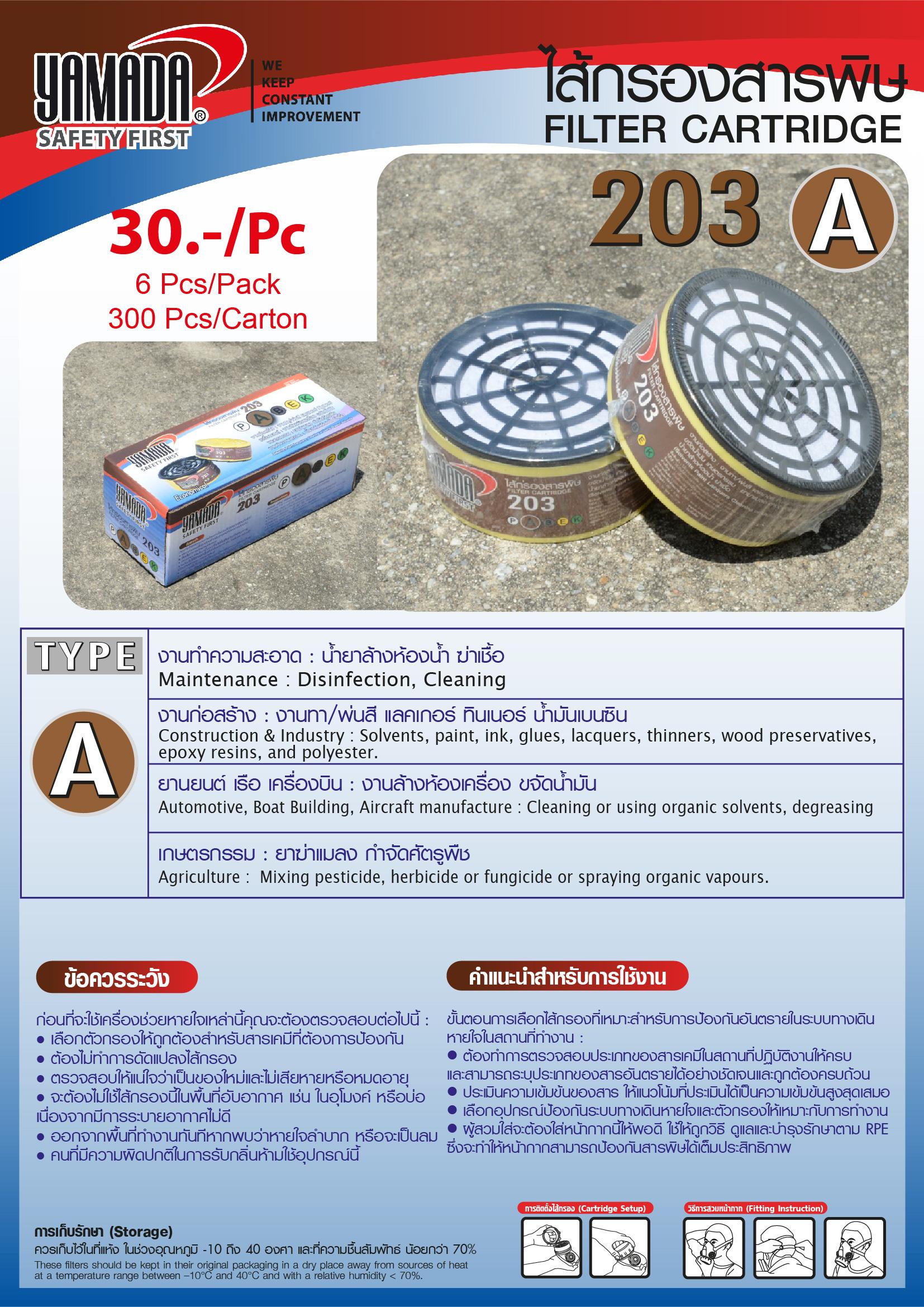 (53/278) ไส้กรองสารพิษ 203 TYPE A / Filter Cartridge