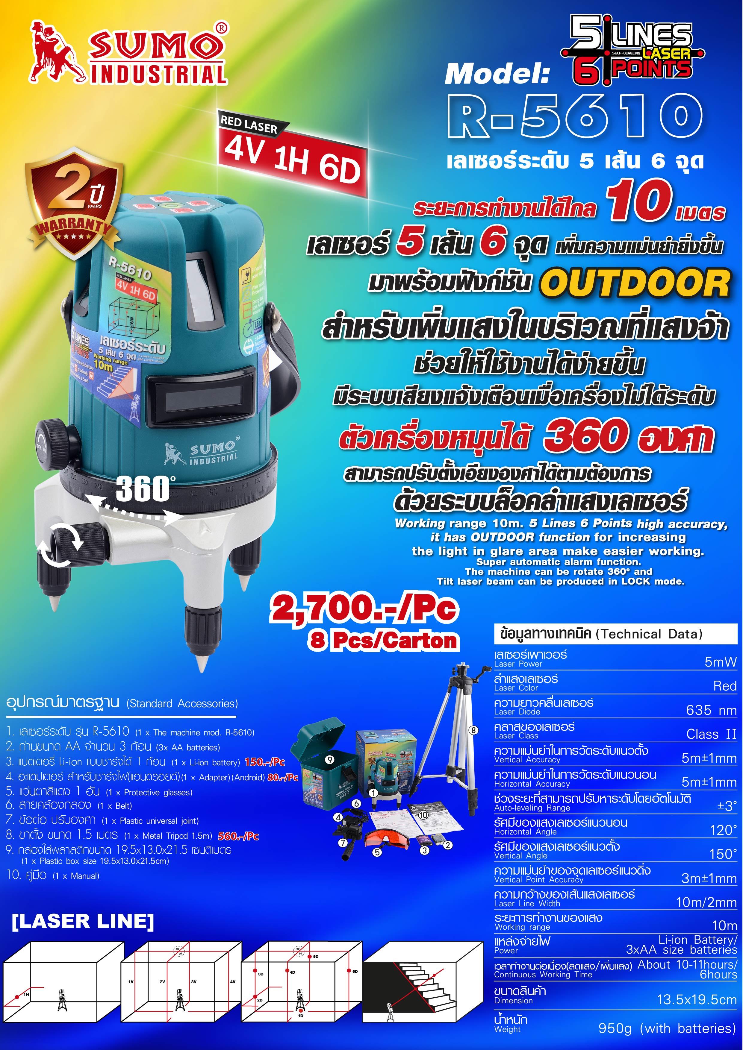 (7/12) เลเซอร์ 5 เส้น 6 จุด - Leve Ling Laser R-5610