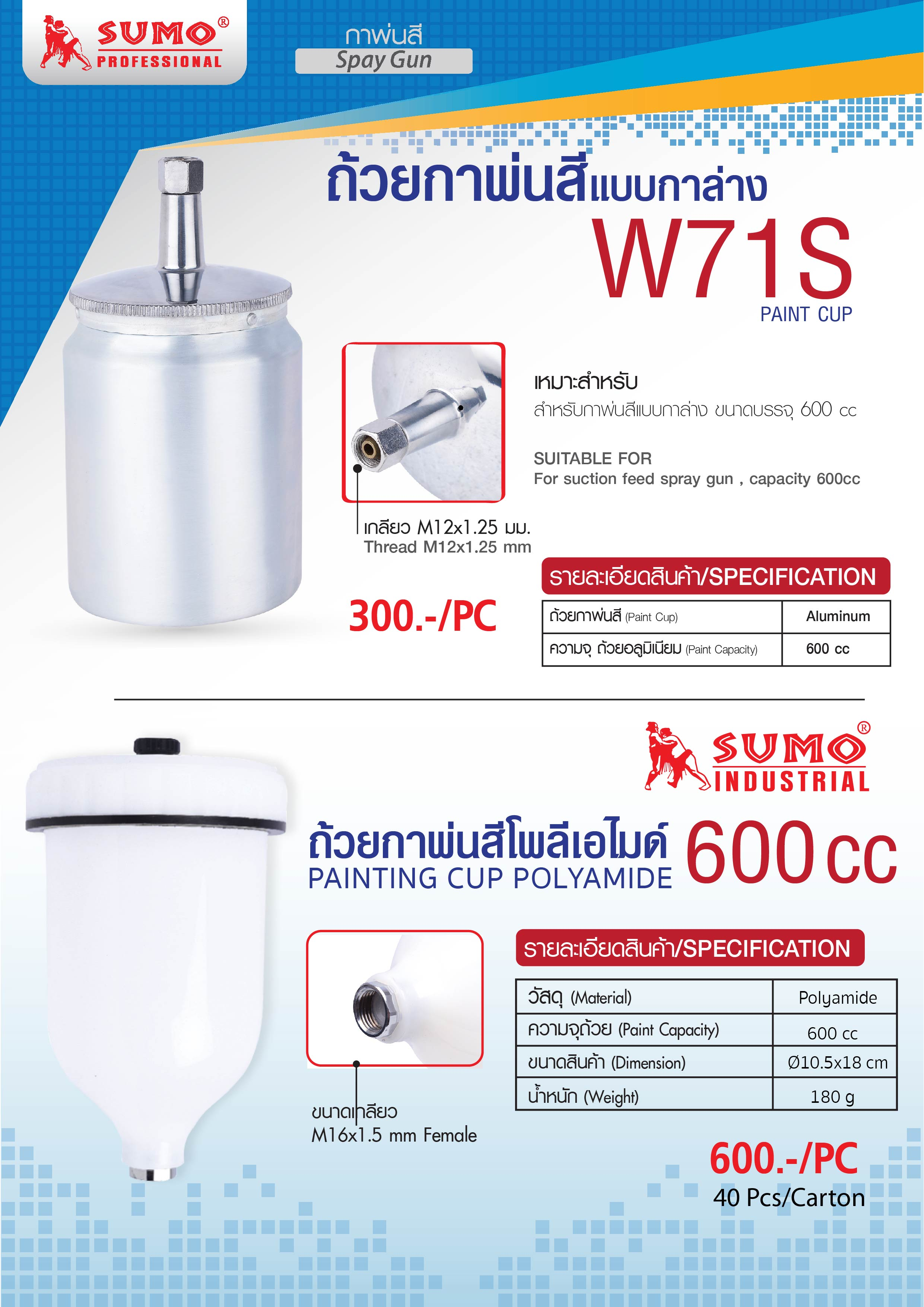 (211/226) ถ้วยกาพ่นสี W71S