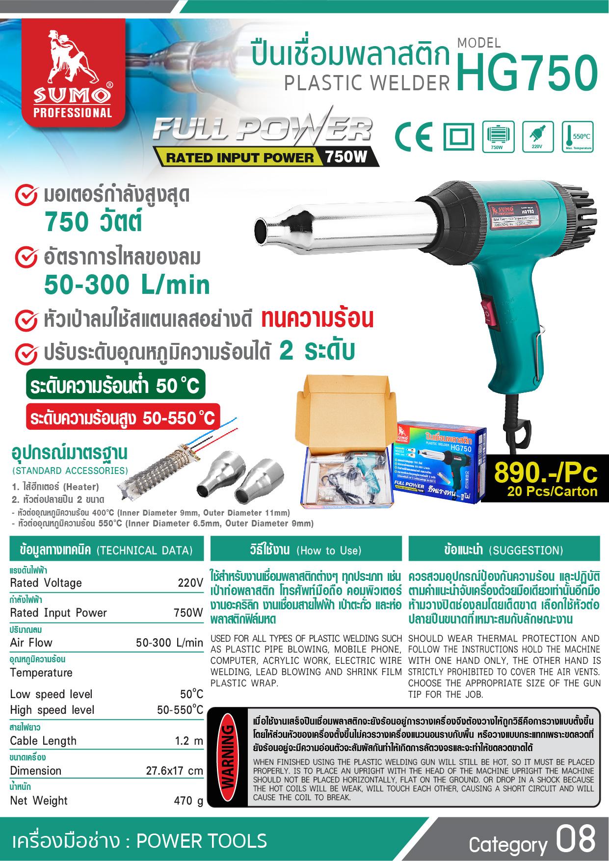 (1/16) ปืนเชื่อมพลาสติก HG750