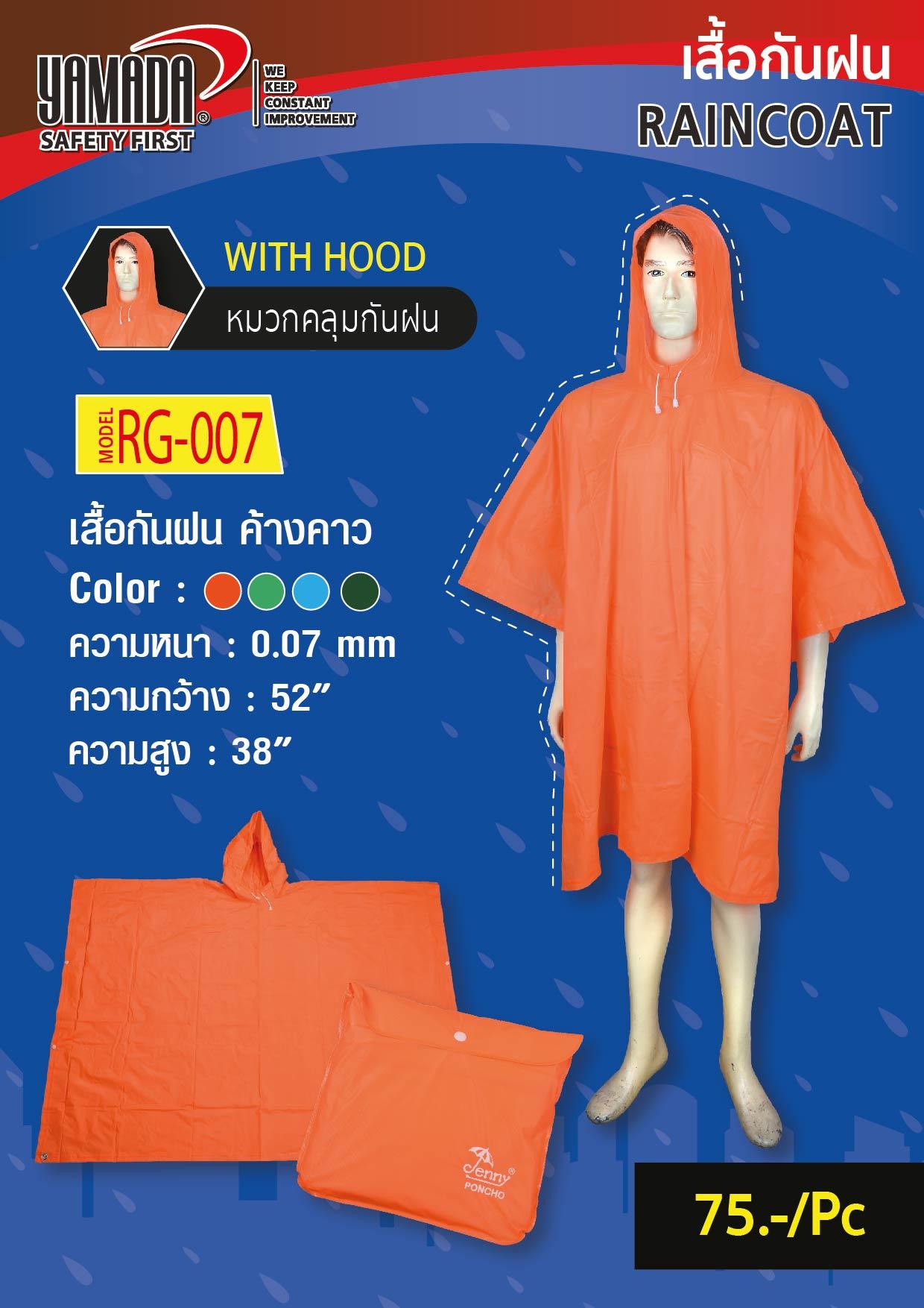(73/278) เสื้อกันฝน
