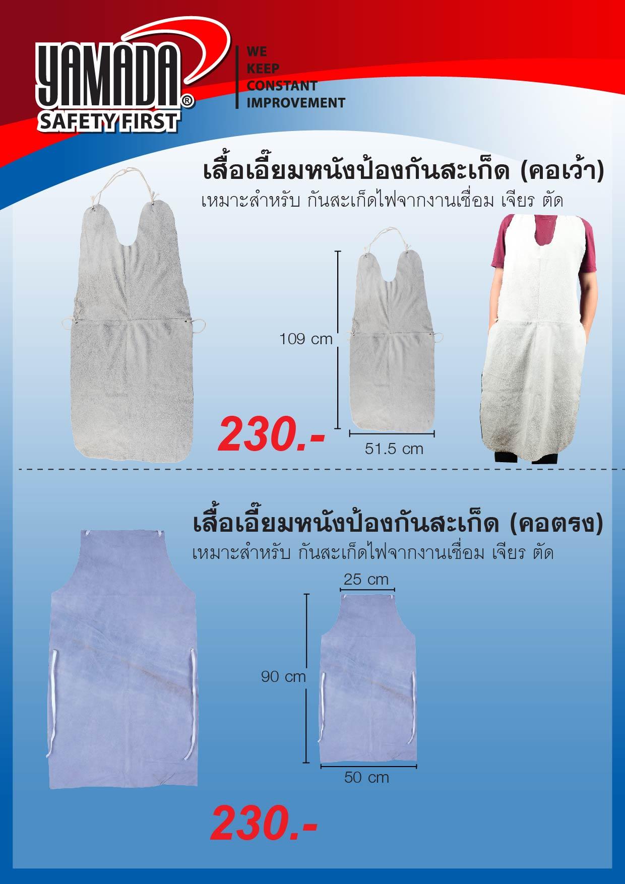 (261/278) เสื้อเอิ๊ยมหนังป้องกันสะเก็ด
