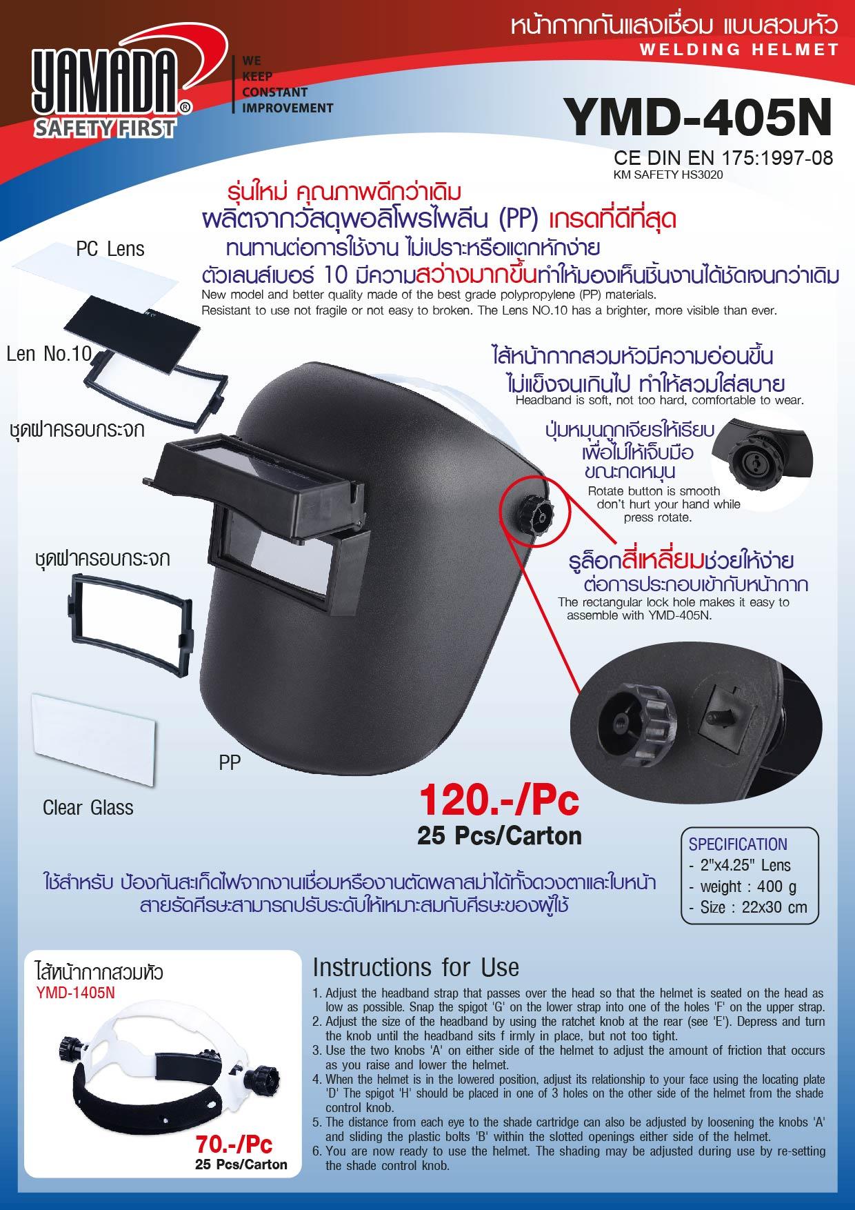 (163/278) หน้ากากกันแสงเชื่อม แบบสวมหัว - Welding Helmet YMD405N